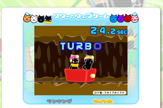 TURBO_Play